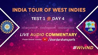 LIVE Audio Commentary- India v West Indies | Test 1 - Day 4