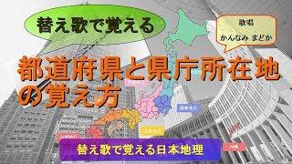 【替え歌で覚える】都道府県と県庁所在地の覚え方(歌唱:かんなみ まどか)