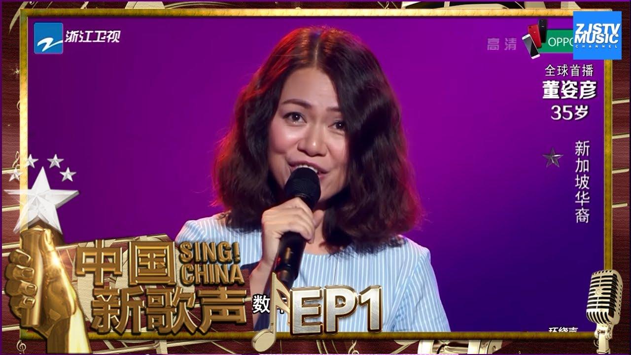 【选手CUT】董姿彦《恋曲1990》《中国新歌声2》第1期 SING!CHINA S2 EP.1 20170714 [浙江卫视官方HD]