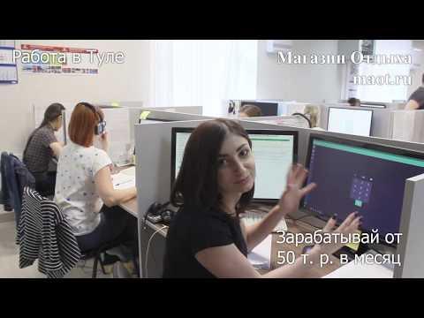 Видео из тульского офиса - работа в Туле, вакансия менеджера.