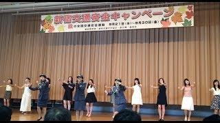 「明日も・安全・愛コンタクト」 歌:にわみきほ、岡田彩花、松井りな(...