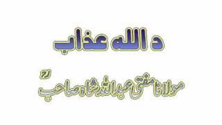 Pashto bayyan Da ALLAH Azab(Mulana Mufti Abdullah Shah Saheb )