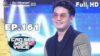 i can see your voice  th ep161 20 62 full hd
