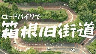 けんたさんとサイクリングマンがあのキツイと称される「箱根旧街道」を...