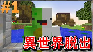 Making an Unforgettable Promise [Minecraft Escaping the Other World Episode 1]