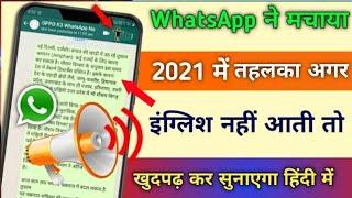 WhatsApp ने मचाया 2021 में तहलका अगर English नहीं आती तो अब WhatsApp खुद पढ़ कर सुनाएगा हिंदी में