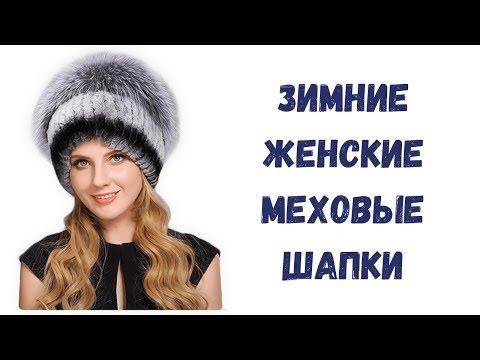 Зимние, женские меховые шапки