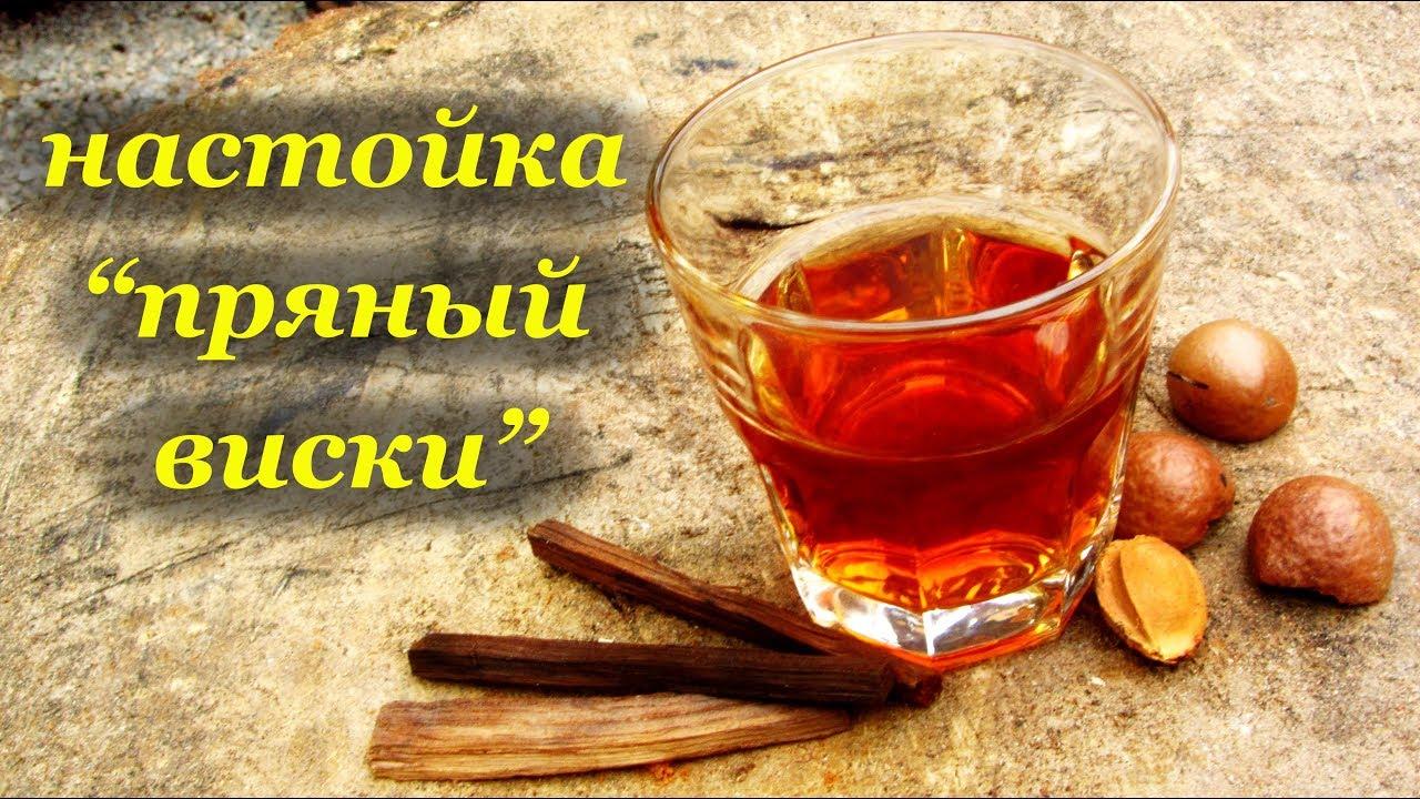 Шикарный напиток на Новогодний Стол - настойка пряный виски с орехом макадамия
