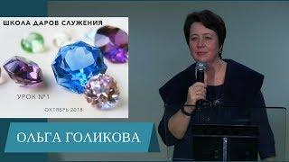 1. Школа даров служения. Ольга Голикова