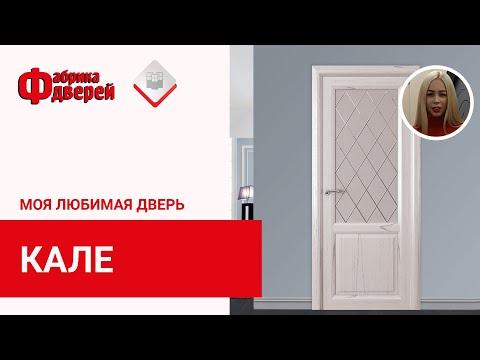 Дверь «Кале»: любимая #дверь Ребровой Анастасии