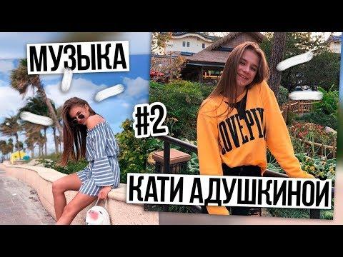 Музыка из видео Кати Адушкиной / #2