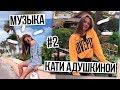 Музыка из видео Кати Адушкиной 2 mp3