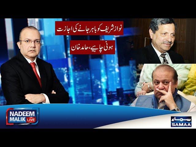 Nawaz Sharif ko bhar jane ki ijazat honi chayiey hai, Hamid Khan | SAMAA TV