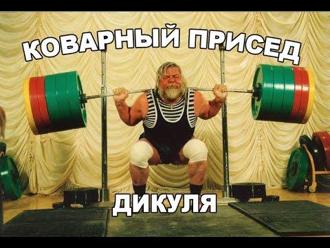 Коварный присед Дикуля (при участии Валентина Дикуля и Михаила Кокляева)
