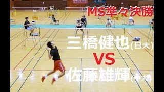 三橋健也(日大) vs 佐藤雄輝(中大) | MS準々決 | 東日本学生バドミントン選手権2018