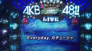 CRぱちんこAKB48 Everyday、カチューシャ リーチ