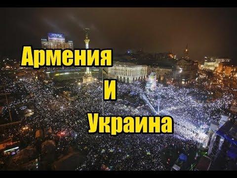 Майдан в Армении и Украине  Сходства и отличия