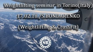 Weightlifting seminar in Torino(Italy).17.02.18./S.BONDARENKO(Weightlifting & CrossFit)