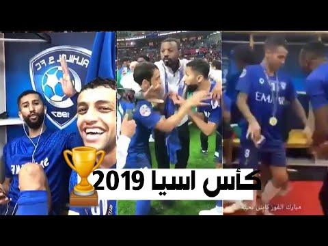 سنابات-لاعبين-الهلال-بعد-الفوز-بكاس-اسيا-2019-|-🏆💙