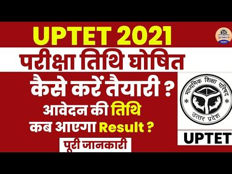 UPTET 2020 notification Out || UPTET  2020 परीक्षा तिथि घोषित ||  UPTET Notification की पूरी जानकारी
