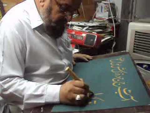 nastaliq rules of calligraphy by best calligraphist gohar qalam ,pakistan , south asia