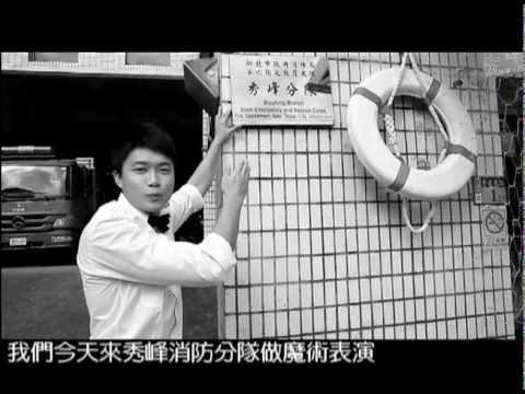Yif腋撫magic show@XiuFeng Fire Branch.avi