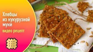 Хлебцы из кукурузной муки — видео рецепт