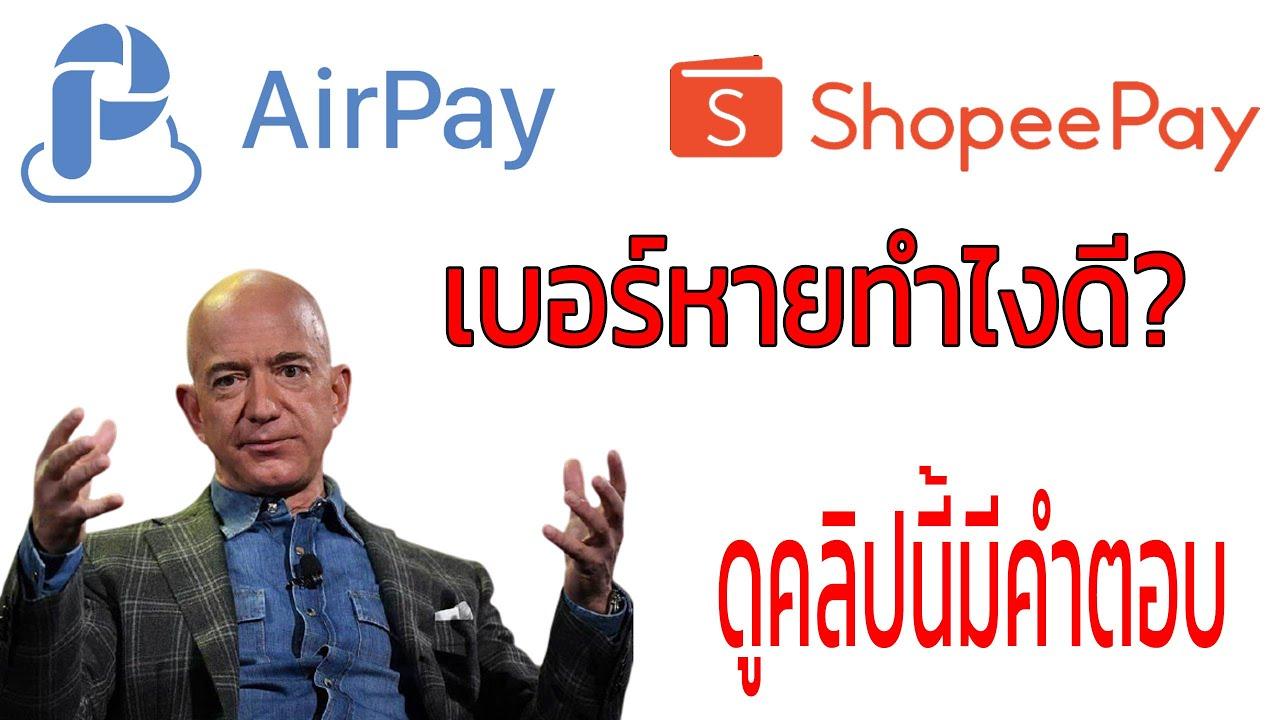 Airpay เบอร์หาย ทำไงดี?