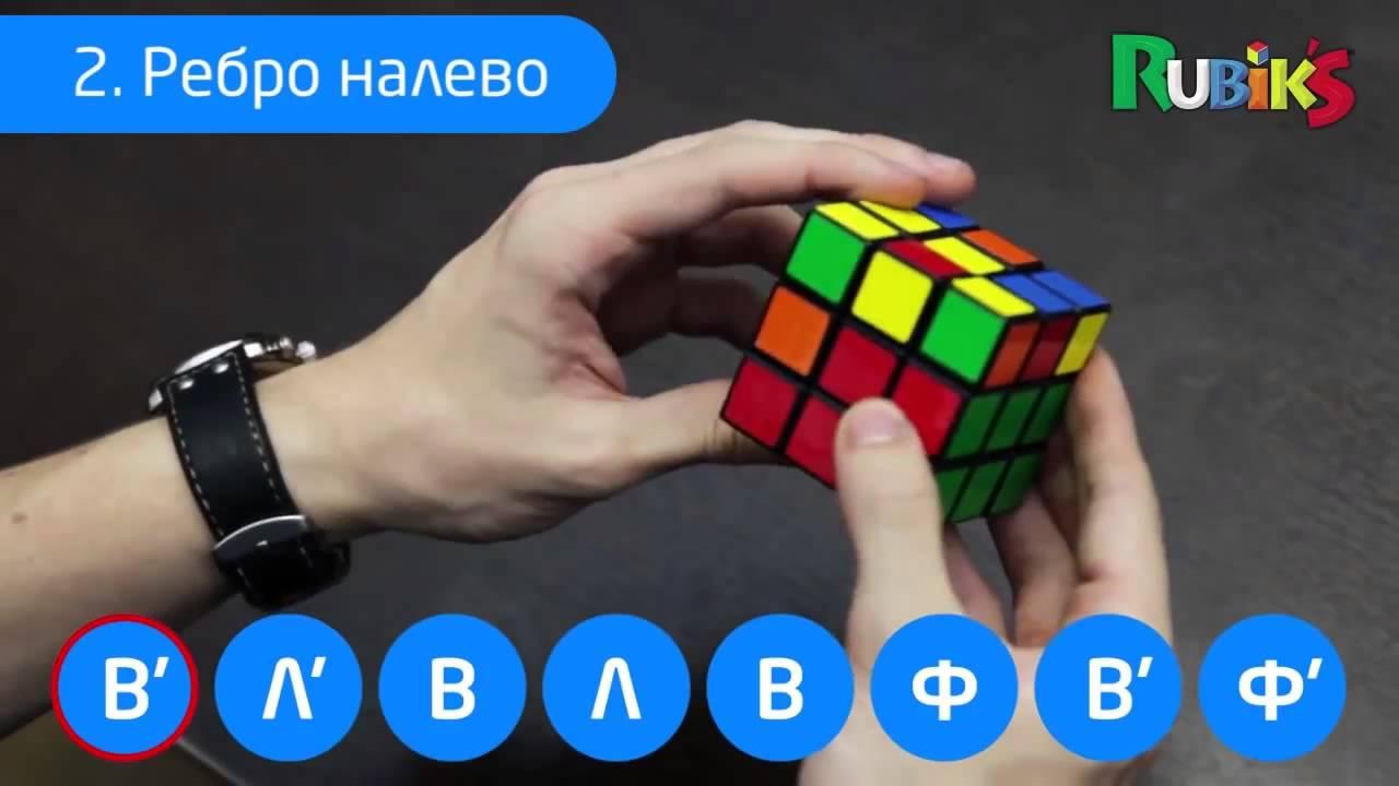собрать кубик рубик 3х3 схема шаг 1