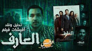 تحليل ونقد أفيشات فيلم العارف | أحمد عز