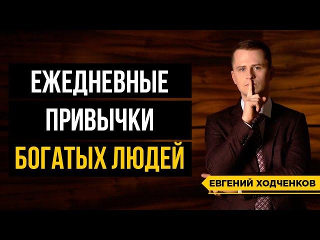 Какие привычки богатых людей делают их богатыми? / 5 правил успешного человека