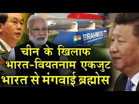 China के खिलाफ उबल पड़ा Vietnam का गुस्सा, india से मंगवाया Brahmos मिसाइलों का जखीरा