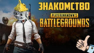 Знакомство с PLAYERUNKNOWN S BATTLEGROUNDS