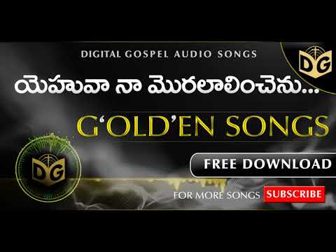 Yehova naa mora Audio Song || Telugu Christian Audio Songs || Golden Songs || Digital Gospel