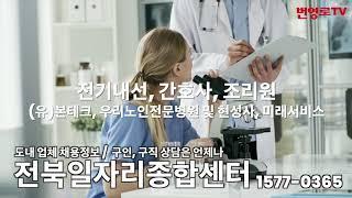 전북일자리 종합센터, 전라북도 구인 구직 채용정보