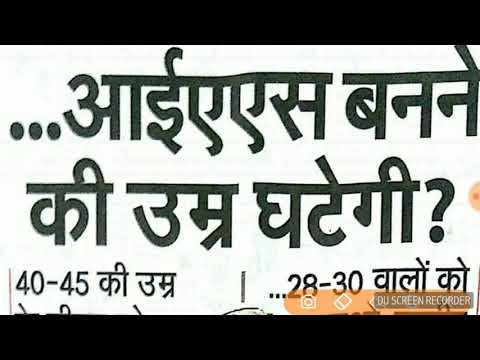 2019 के बाद तो होगा ये AGE REDUCTION IN UPSC IAS from 2019 ? upsc latest news baswan committee