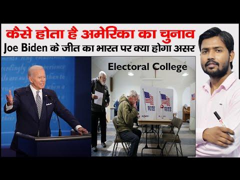POTUS | US Election 2020 | Impact of Joe Biden on India US Relation | US me Election Kaise Hota Hai