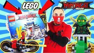 КСКН и LEGO NINJAGO Храм последнего великого оружия КОНКУРС