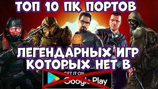 Топ 10 ПК портов легендарных игр на телефон, которых нет в Play Market (Android Ios)