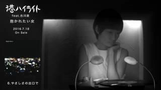 港ハイライト1st.アルバム『抱かれたい女』feat. 古川 麦 全曲試聴トレ...