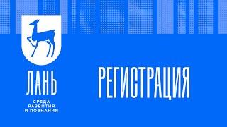 Регистрация личного кабинета ЭБС Лань
