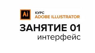 Курс обучения Adobe Illustrator. Занятие 01