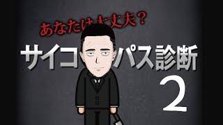 服役囚のサイコパス診断2【Vtuber】