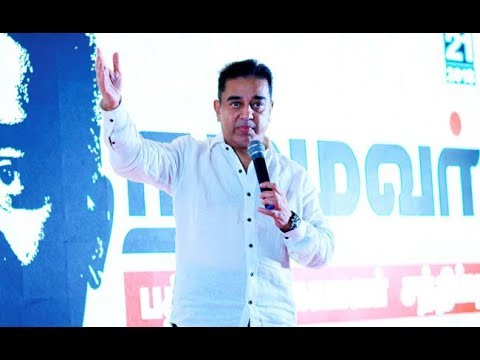 Kamal Haasan Party Launch Live   STV