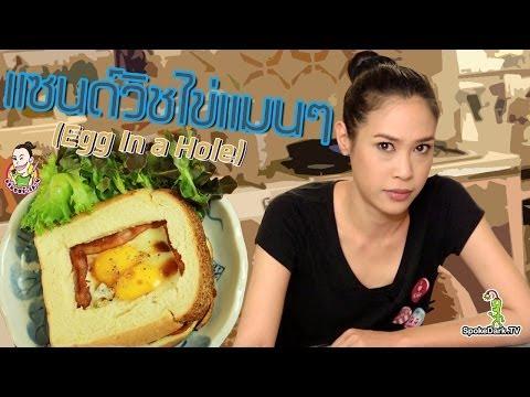 อร่อยสร้างภาพ 41 | แซนด์วิชไข่แมนๆ Egg in a Hole