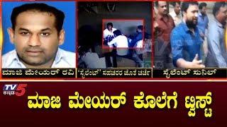 ಸೈಲೆಂಟ್ ಸ್ಕೆಚ್ ನಿಂದಲೇ ಮಾಜಿ ಮೇಯರ್ ಕೊಲೆಯಾಗಿತ್ತಾ? | Silent Sunila | Tumkur | TV5 Kannada