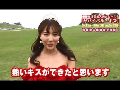 「サバイバル・キス」で三上悠亜が感動!「私とキスしたい人がこんなにいるなんて…」【テレ東プラス】