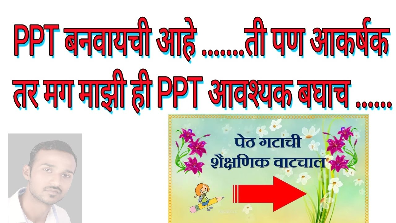 Educational ppt peth ppt