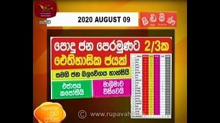 Ayubowan Suba Dawasak   paththara   2020- 08 -09  Rupavahini Thumbnail