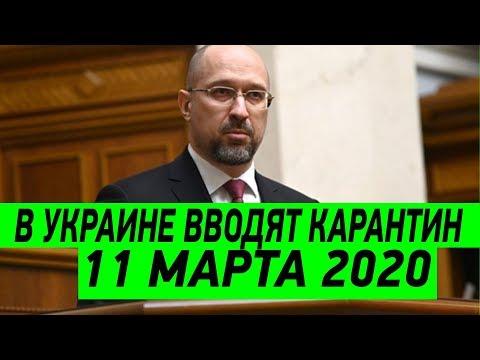 СРОЧНО! В Украине введут карантин с 11 марта